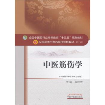 中医筋伤学 pdf epub mobi 下载
