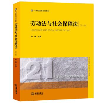 劳动法与社会保障法(第三版) pdf epub mobi 下载