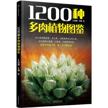 1200种多肉植物图鉴(汉竹) 下载 mobi epub pdf txt