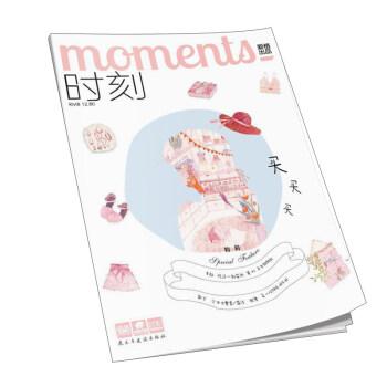 时刻·买买买(时刻/期刊) pdf epub mobi 下载