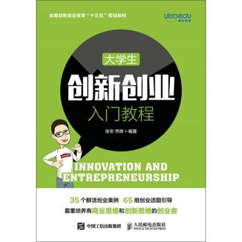 大学生创新创业入门教程 pdf epub mobi 下载