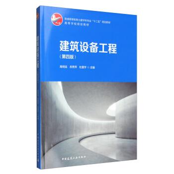 建筑设备工程(第4版) pdf epub mobi 下载