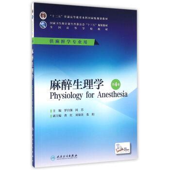 麻醉生理学(第4版/本科麻醉/配增值) pdf epub mobi 下载