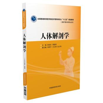 人体解剖学 pdf epub mobi 下载