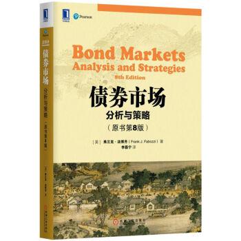 债券市场:分析与策略(原书第8版) pdf epub mobi 下载