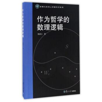 逻辑与形而上学教科书系列:作为哲学的数理逻辑 pdf epub mobi 下载