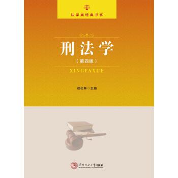 法学类经典书系:刑法学(第四版) pdf epub mobi 下载