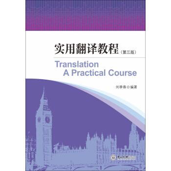 实用翻译教程(第三版) [Translation a Practical Course] pdf epub mobi 下载