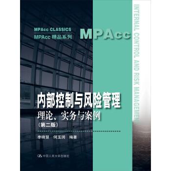 内部控制与风险管理:理论、实务与案例(第二版)(MPAcc精品系列) pdf epub mobi 下载