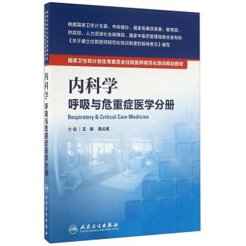 内科学 呼吸与危重症医学分册 [Respiratory&Critical Care Medicine] pdf epub mobi 下载