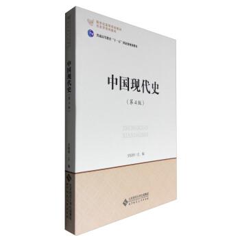 中国现代史(第4版) pdf epub mobi 下载