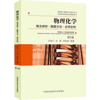 物理化学:概念辨析·解题方法·应用实例(第5版) pdf epub mobi 下载