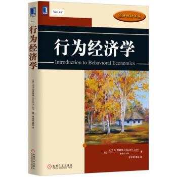 行为经济学 pdf epub mobi 下载