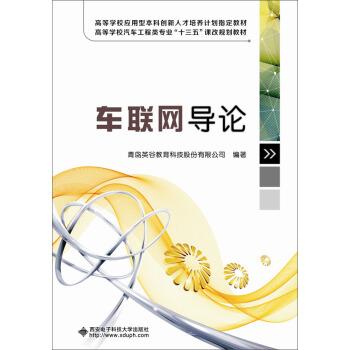 车联网导论 pdf epub mobi 下载
