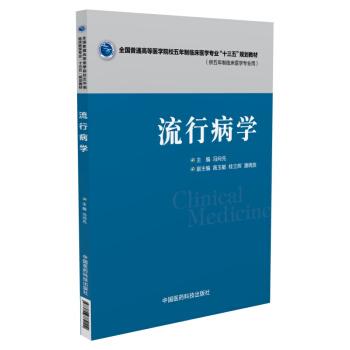 流行病学(供五年制临床医学专业用) pdf epub mobi 下载