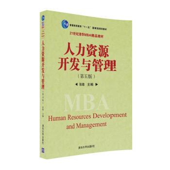 人力资源开发与管理(第五版) pdf epub mobi 下载