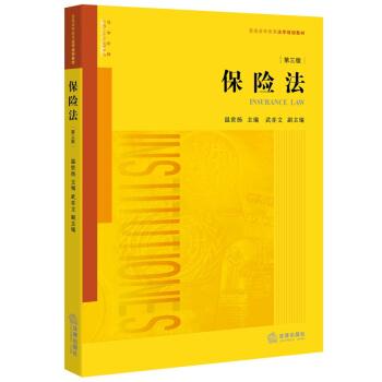 保险法(第三版) pdf epub mobi 下载
