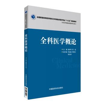 全科医学概论 pdf epub mobi 下载