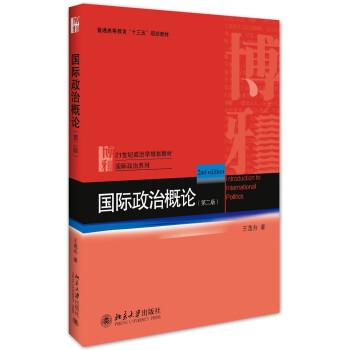 国际政治概论(第2版) pdf epub mobi 下载