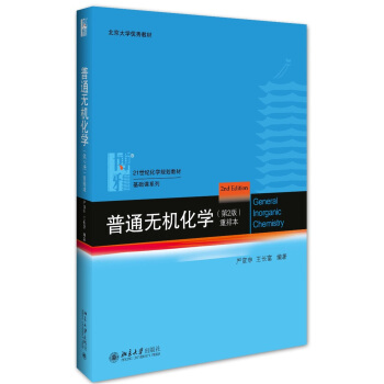 普通无机化学(第2版)重排本 pdf epub mobi 下载