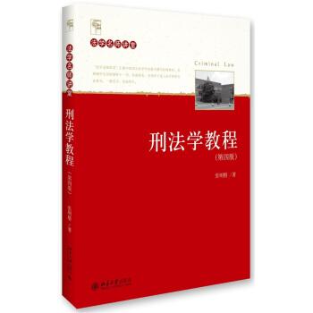 刑法学教程(第4版) pdf epub mobi 下载