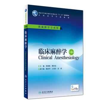 临床麻醉学(第4版/本科麻醉/配增值) pdf epub mobi 下载
