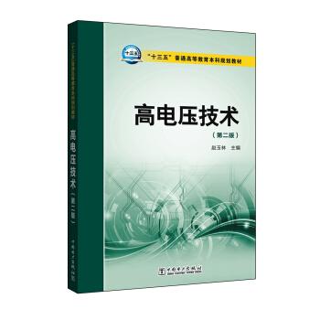 """高电压技术(第二版)/""""十三五""""普通高等教育本科规划教材 pdf epub mobi 下载"""