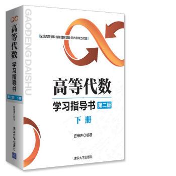 高等代数学习指导书(第二版 下册) pdf epub mobi 下载