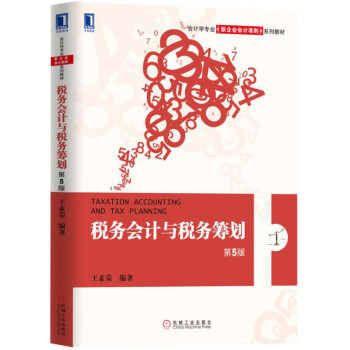 税务会计与税务筹划(第5版) [Taxation Accounting and Tax Planning] pdf epub mobi 下载