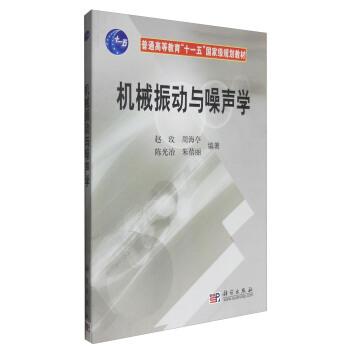 机械振动与噪声学 pdf epub mobi 下载