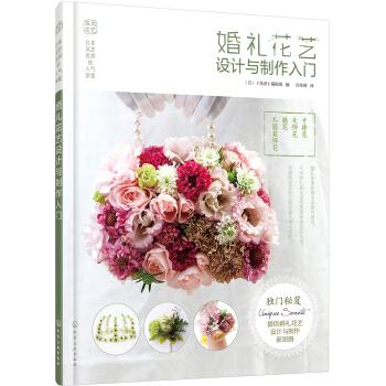 日本花艺名师的人气学堂--婚礼花艺设计与制作入门 下载 mobi epub pdf txt