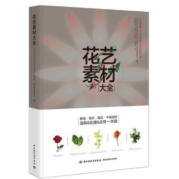 花艺素材大全 pdf epub mobi 下载