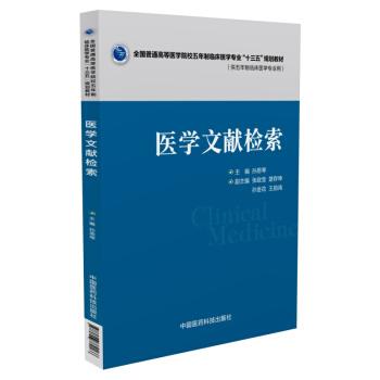 医学文献检索 pdf epub mobi 下载