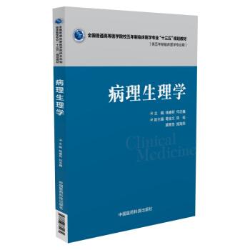 病理生理学(供五年制临床医学专业用) pdf epub mobi 下载
