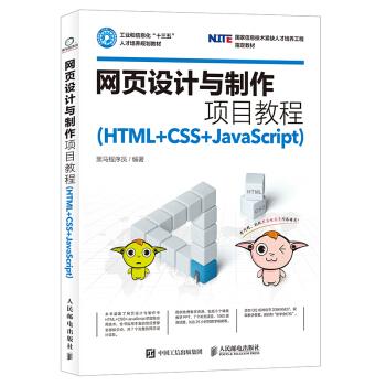 网页设计与制作项目教程(HTML+CSS+JavaScript) pdf epub mobi 下载