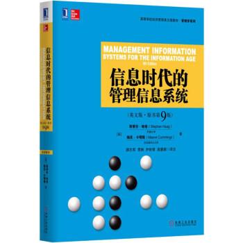 信息时代的管理信息系统(英文版 原书第9版) pdf epub mobi 下载