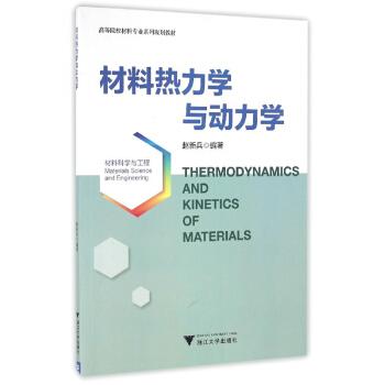 材料热力学与动力学 pdf epub mobi 下载
