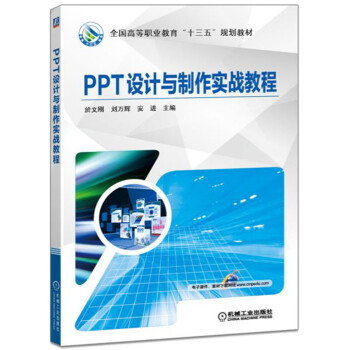 PPT设计与制作实战教程 pdf epub mobi 下载