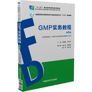 GMP实务教程(第3版) pdf epub mobi 下载