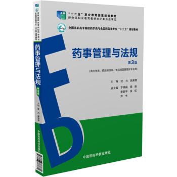 药事管理与法规(供药学类、药品制造类、食品药品管理类专业用 第3版) pdf epub mobi 下载