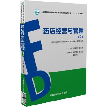 药店经营与管理(第2版) pdf epub mobi 下载
