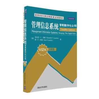 管理信息系统:管理数字化公司(全球版·第12版) pdf epub mobi 下载
