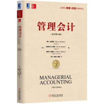 管理会计(原书第14版) pdf epub mobi 下载