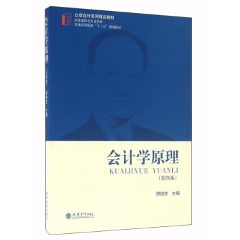 会计学原理(第4版) pdf epub mobi 下载