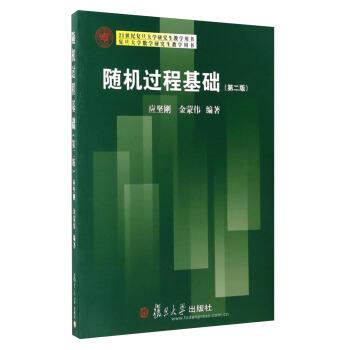 复旦大学数学研究生教学用书:随机过程基础(第2版) pdf epub mobi 下载