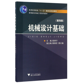 机械设计基础(第4版) pdf epub mobi 下载