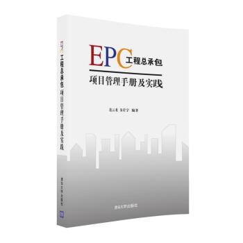 EPC工程总承包项目管理手册及实践 pdf epub mobi 下载