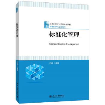 标准化管理 pdf epub mobi 下载