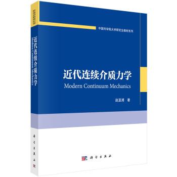中国科学院大学研究生教材系列:近代连续介质力学 [Modern Continuum Mechanics] pdf epub mobi 下载