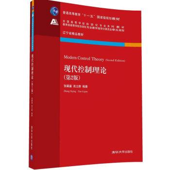 现代控制理论(第2版) pdf epub mobi 下载